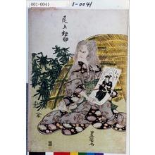 歌川豊国: 「尾上松助」 - 演劇博物館デジタル