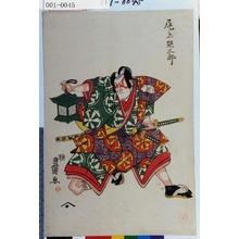 Utagawa Toyokuni I: 「尾上 栄三郎」 - Waseda University Theatre Museum