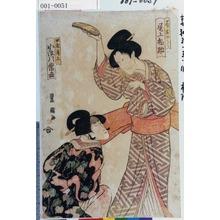 Utagawa Toyokuni I: 「局岩ふじ 尾上松助」「中老尾上 小佐川常世」 - Waseda University Theatre Museum