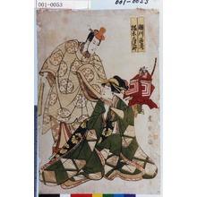 Utagawa Toyokuni I: 「瀬川路考」「坂東三津五郎」 - Waseda University Theatre Museum