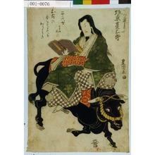 Utagawa Toyokuni I: 「かんしやうしやふ 坂東彦三郎」 - Waseda University Theatre Museum