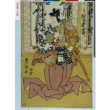 Utagawa Toyokuni I: 「よし賢 松本幸四郎」 - Waseda University Theatre Museum