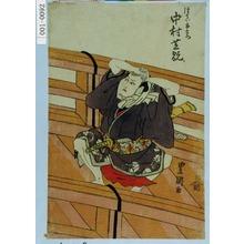 Utagawa Toyokuni I: 「ほてい市右衛門」 - Waseda University Theatre Museum