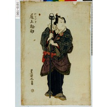 Utagawa Toyokuni I: 「町かゝいの十 尾上松助」 - Waseda University Theatre Museum