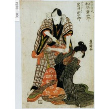 Utagawa Toyokuni I: 「福島や清兵衛 松本幸四郎」「げいこかしく 岩井半四郎」 - Waseda University Theatre Museum