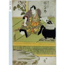 Utagawa Toyokuni I: 「久よし 関三十郎」 - Waseda University Theatre Museum