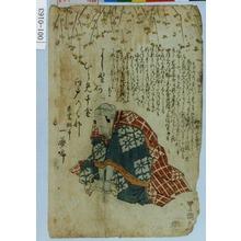 Utagawa Toyokuni I: 「渡し守松兵衛実ハ粟津の六郎 松本幸四郎」 - Waseda University Theatre Museum