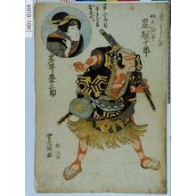 Utagawa Toyokuni I: 「第壱ばんめ」「奴与勘平 嵐冠十郎」「第二番目」「半兵衛女房お千代 岩井粂三郎」 - Waseda University Theatre Museum