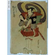 Utagawa Toyokuni I: 「近江の小藤太 松本幸四郎」 - Waseda University Theatre Museum