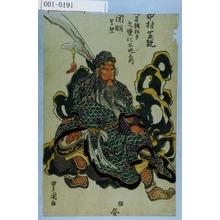 Utagawa Toyokuni I: 「中村芝翫」「御名残狂言九変化所作之内 関羽 駕細工」 - Waseda University Theatre Museum