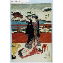 Utagawa Toyokuni I: 「瀬川路考」 - Waseda University Theatre Museum