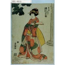 Utagawa Toyokuni I: 「郷右衛門娘おつま 沢村田之助」 - Waseda University Theatre Museum