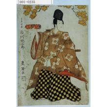 歌川豊国: 「在原行平 市川団三郎」 - 演劇博物館デジタル