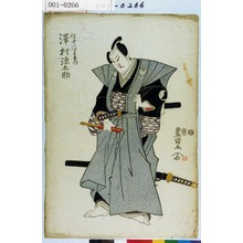 Utagawa Toyokuni I: 「佐野源左衛門 沢村源之助」 - Waseda University Theatre Museum