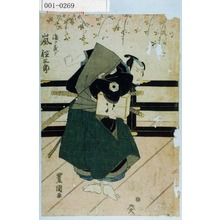 Utagawa Toyokuni I: 「渡部民部 嵐 徳三郎」 - Waseda University Theatre Museum