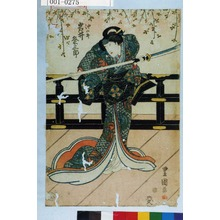 Utagawa Toyokuni I: 「沖の井 岩井 粂三郎」 - Waseda University Theatre Museum