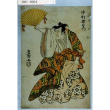 Utagawa Toyokuni I: 「中村歌右衛門」 - Waseda University Theatre Museum