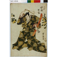 歌川豊国: 「宗丹 中村芝翫」 - 演劇博物館デジタル