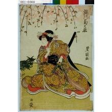 Utagawa Toyokuni I: 「多門改 瀬川菊之丞」 - Waseda University Theatre Museum