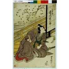 Utagawa Toyokuni I: 「久我之助 市川団十郎」 - Waseda University Theatre Museum