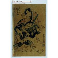 Utagawa Toyokuni I: 「伯りう此兵へ 関三十郎」「くじやく三郎 浅尾勇次郎」 - Waseda University Theatre Museum