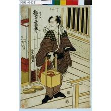 Utagawa Toyokuni I: 「中どん 松本幸四郎」 - Waseda University Theatre Museum