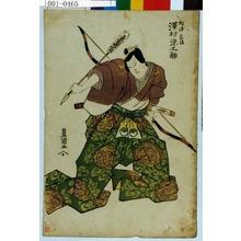 Utagawa Toyokuni I: 「松浦宗任 沢村源之助」 - Waseda University Theatre Museum