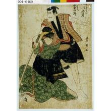 Utagawa Toyokuni I: 「[恋の]やつこの小まん 瀬川路考」「[ごく]門の庄兵へ 松本幸四郎」 - Waseda University Theatre Museum