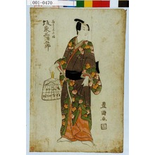 歌川豊国: 「たわらの千晴 坂東三津五郎」 - 演劇博物館デジタル