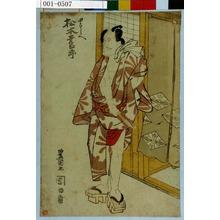 歌川豊国: 「四郎兵へ 松本幸四郎」 - 演劇博物館デジタル