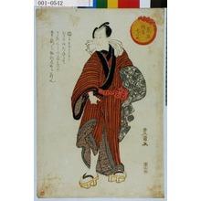 歌川豊国: 「見立役者七小町」 - 演劇博物館デジタル