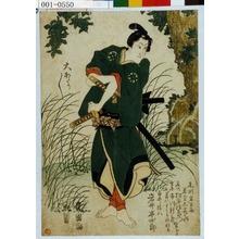 Utagawa Toyokuni I: 「大あたり/\」「白井権八 岩井半四郎」 - Waseda University Theatre Museum