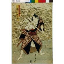Utagawa Toyokuni I: 「石井関助 沢村源之助」 - Waseda University Theatre Museum