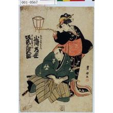 Utagawa Toyokuni I: 「勘介女房おりつ 小佐川常世」「若党春増次作 坂東三津五郎」 - Waseda University Theatre Museum