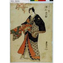 歌川豊国: 「よし家公 沢村源之助」 - 演劇博物館デジタル
