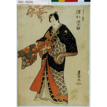 Utagawa Toyokuni I: 「よし家公 沢村源之助」 - Waseda University Theatre Museum