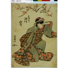 歌川豊国: 「国妙娘あさか 瀬川路考」 - 演劇博物館デジタル