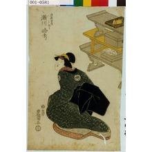 Utagawa Toyokuni I: 「源蔵女房となみ 瀬川路考」 - Waseda University Theatre Museum