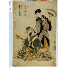 Utagawa Toyokuni I: 「辻法印 坂東蓑助」「田舎みこ 岩井松之助」 - Waseda University Theatre Museum
