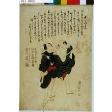 Utagawa Toyokuni I: 「髪結中の郷の亀 坂東鶴重郎」「駕かき田中の又八 市川栗蔵」 - Waseda University Theatre Museum