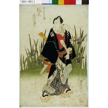 Utagawa Toyokuni I: 「安の平兵衛 坂東三津五郎」 - Waseda University Theatre Museum