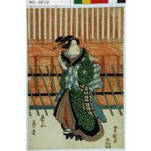 歌川豊国: 「粂三芸者」 - 演劇博物館デジタル