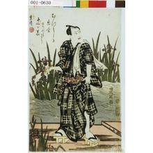 Utagawa Toyokuni I: 「むつましき出合めづらし辻が花 京伝(巴山人)」 - Waseda University Theatre Museum
