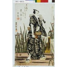 歌川豊国: 「大粒をゑりのけておく煮梅かな 京伝(巴山人)」 - 演劇博物館デジタル
