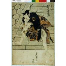 Utagawa Toyokuni I: 「松王丸 松本幸四郎」 - Waseda University Theatre Museum