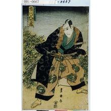 Utagawa Toyokuni I: 「三浦平太夫国妙 市川八百蔵」 - Waseda University Theatre Museum