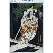 Utagawa Toyokuni I: 「奴逸平 中村歌右衛門」 - Waseda University Theatre Museum
