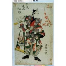 Utagawa Toyokuni I: 「栄三郎改 尾上松助」 - Waseda University Theatre Museum