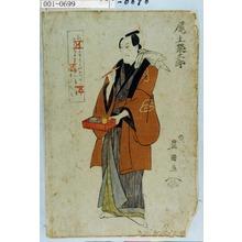 Utagawa Toyokuni I: 「尾上栄三郎」 - Waseda University Theatre Museum