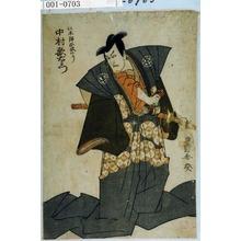 Utagawa Toyokuni I: 「仁木弾正政のり 中村歌右衛門」 - Waseda University Theatre Museum